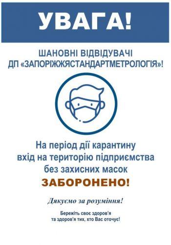 nosit_maski